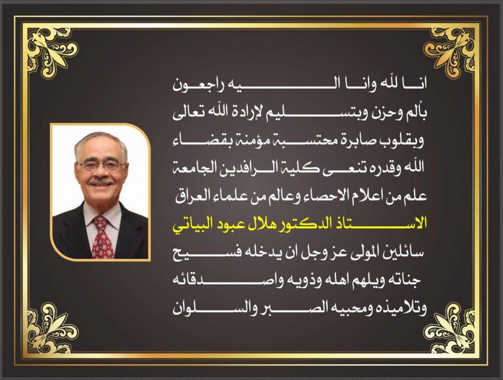 - كلية الرافدين الجامعة مدير الموقع عمار محمود ابو الشعير